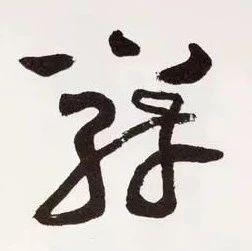 王蘧常章草书法:看似笨拙,实则智慧