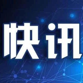 """哈尔滨市为复工复产企业特种设备编织""""四道保障网"""""""