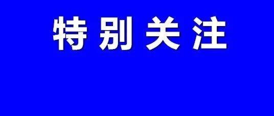 阜阳第16号通告!关于贯彻落实安徽省调整新冠肺炎疫情防控应急响应级别要求