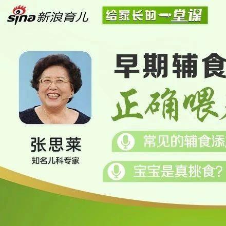 对付挑食宝宝有哪些有效方法?国民奶奶张思莱告诉您