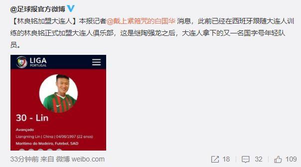 """又一希望之星留洋梦结束!中国足球太悲哀:抢着要欧洲""""淘汰品"""""""