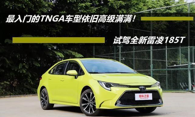 偏不信它可靠,长测TNGA入门车型全新雷凌1.2T