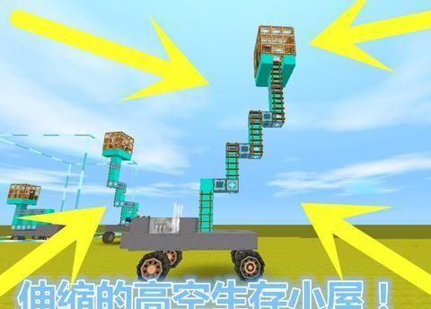 迷你世界:能伸缩的高空生存小屋,最高达到20米,无视野怪攻击