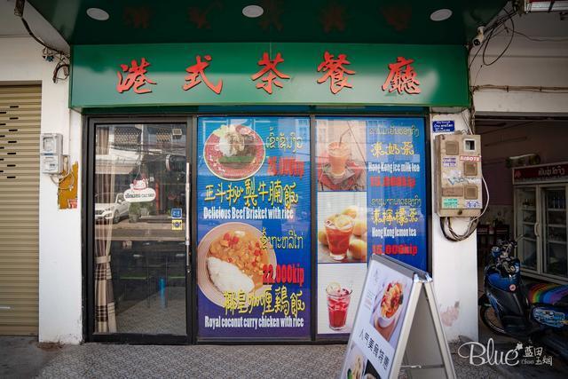 夜市旁的广式茶餐厅可别错过,还有漂亮老挝妹