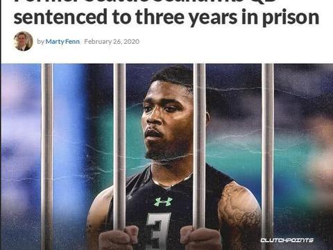 前NFL球员因家暴被判监禁三年,湖人意中人也曾因家暴判处监禁