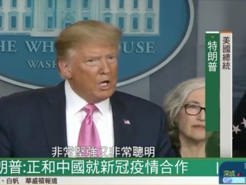 特朗普答凤凰卫视记者问:正和中国就新冠疫情合作
