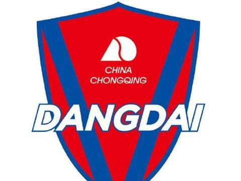 俱乐部官方宣布:重庆斯威更名为重庆当代足球队