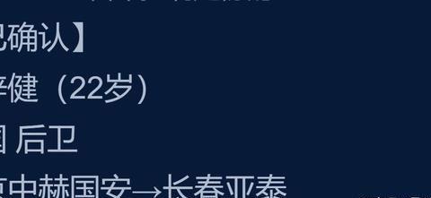 大连人队新外援敲定!北京国安后卫加盟长春亚泰:身价2.5万欧元