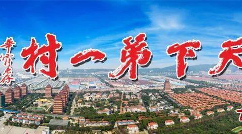 天下第一村——江苏华西集团有限公司选择泛微OA系统