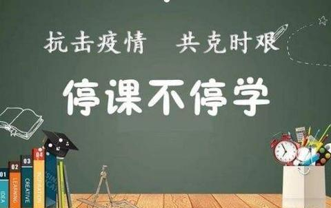 发挥智慧教育优势,分层推进停课不停学,缓解延期开学焦虑症