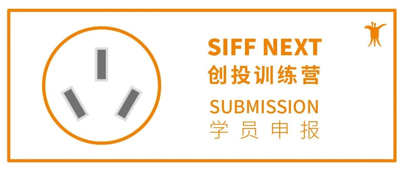SIFF NEXT | 第二十三届上海国际电影节·创投训练营开放申请!快来充电!