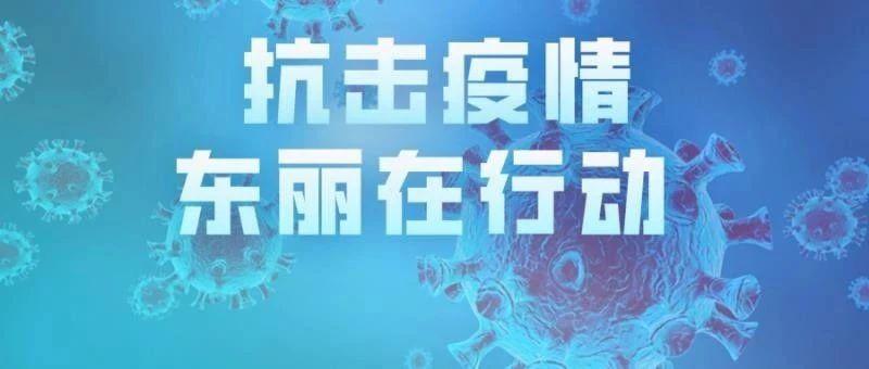 抗击疫情 东丽在行动   东丽区最后两名确诊新冠肺炎患者治愈出院