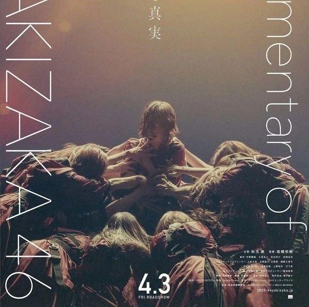 为何平手友梨奈…… 欅坂46纪录片将于4月3日公开