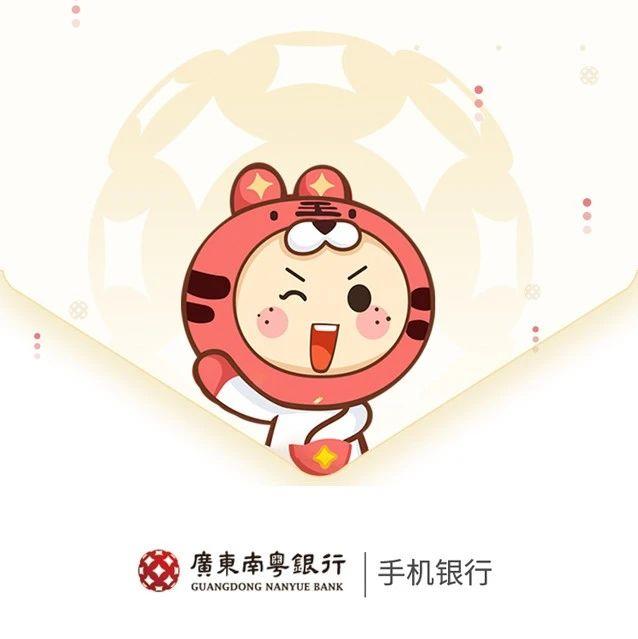 广东南粤银行手机银行5.0焕新升级