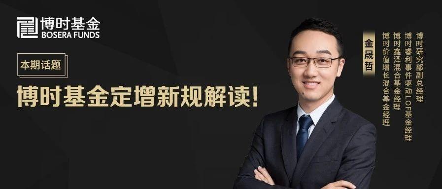 直播回顾   博时基金金晟哲:新规落地 定增投资面临哪些机会?