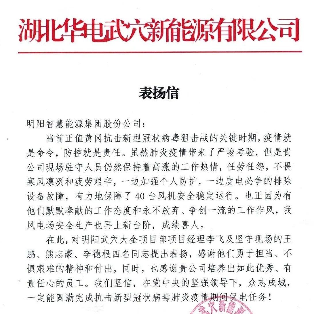 明阳智慧能源集团收到湖北华电武穴新能源公司的表扬信啦!