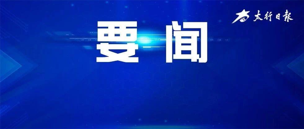 关于推迟召开晋城市第七届人民代表大会第六次会议的决定