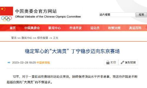 4-1打爆伊藤美诚!中国奥委会发声,3大优势助国乒大满贯登上奥运