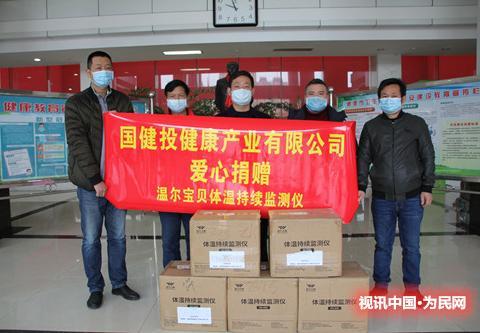 国健投健康产业公司再捐赠防控设备支持湘潭抗疫