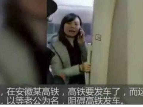 女子为等老公扒高铁车门阻碍高铁发车, 事后称自己没有错!