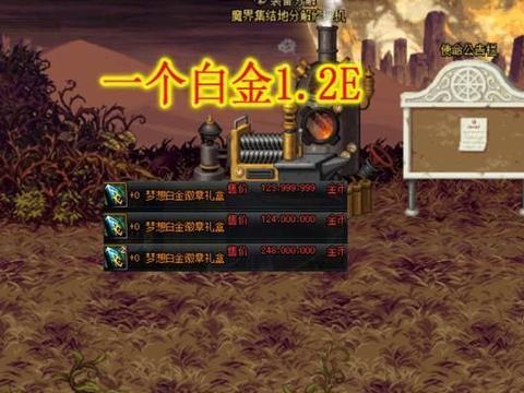 DNF:3.05活动第二弹!魔盒加入金色白金,价值1.2E金币