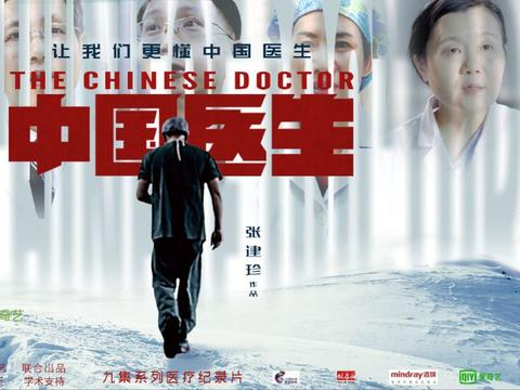 《中国医生》收官:这部纪录片让我们更懂中国医生