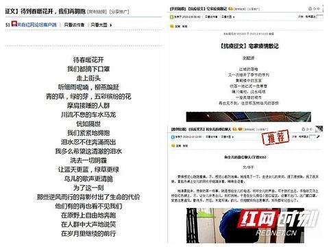 """湖南省网络作家协会:战""""疫""""有我 主题作品创作,"""