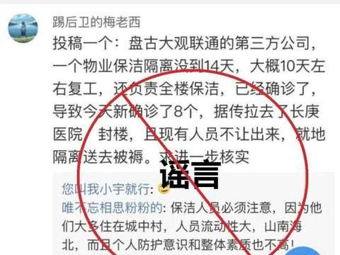 北京盘古大观保洁确诊感染新冠病毒?谣言!