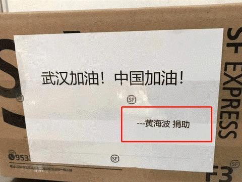 """黄海波为""""肺炎""""捐了什么?看到物资箱上的名字,网友:好怀念他"""