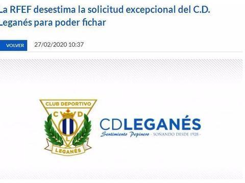 官方!西班牙人获利好:保级对手引援遭拒绝,公开抗议西足协规定