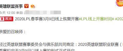 "LPL3月9日线上恢复开赛,首场就是""天王山之战"",网友:过分了"