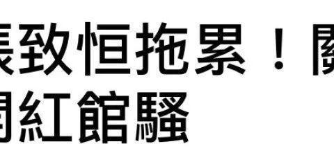 香港脚踏五船世纪渣男,从明星沦落到借钱度日,还靠儿子红包生活