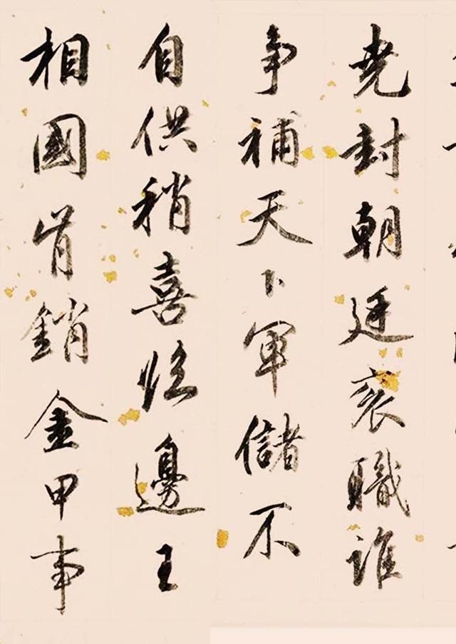 清翰林院编修、那彦成行书杜甫《诸将五首》诗卷