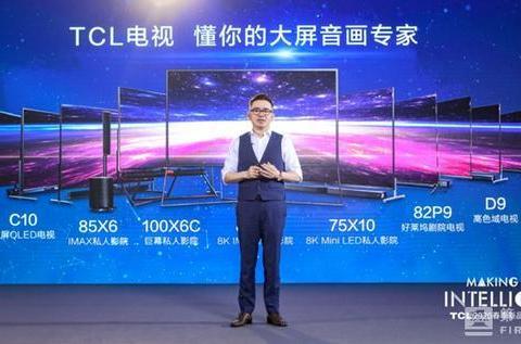 TCL拥抱5G变革,五大品类新品重新定义家与家电