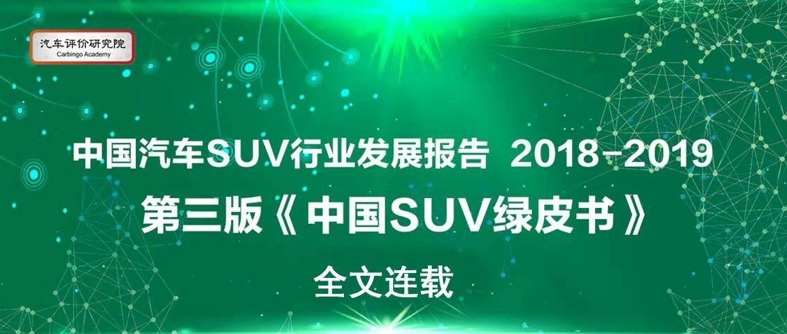 奇瑞凭SUV增长  江淮需阻SUV颓势 新能源SUV成比亚迪主力 《SUV绿皮书(2018~2019)》企业篇之中国车企