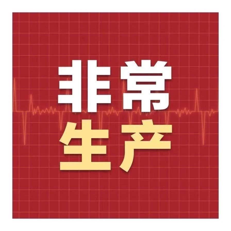 30户驻省央企复工复产 哈电集团1月份利润总额同比去年增1倍多