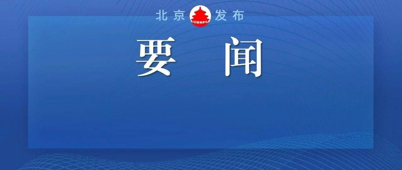 北京新冠肺炎疫情防控工作领导小组第三十四次会议暨首都严格进京管理联防联控协调机制第五次会议召开