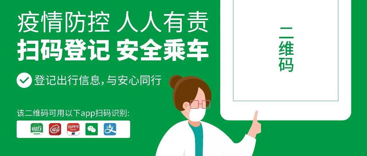 注意!福州地铁将启动乘车实名登记!操作指南请收好
