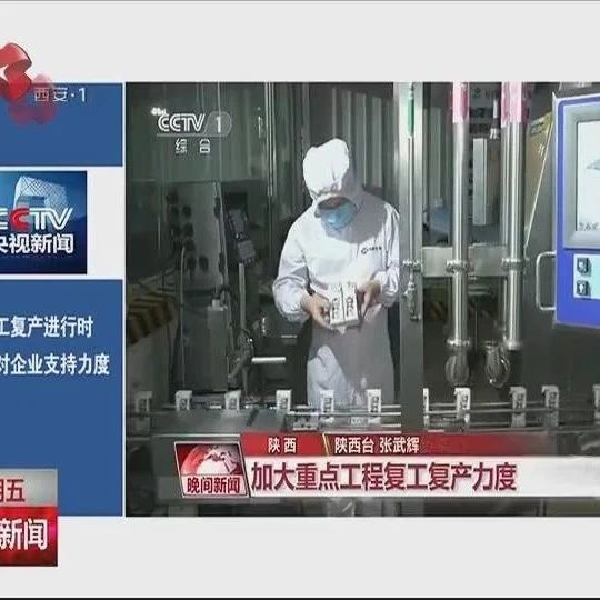 媒体看西安:央视 人民网 新华网 澎湃新闻客户端多角度关注西安