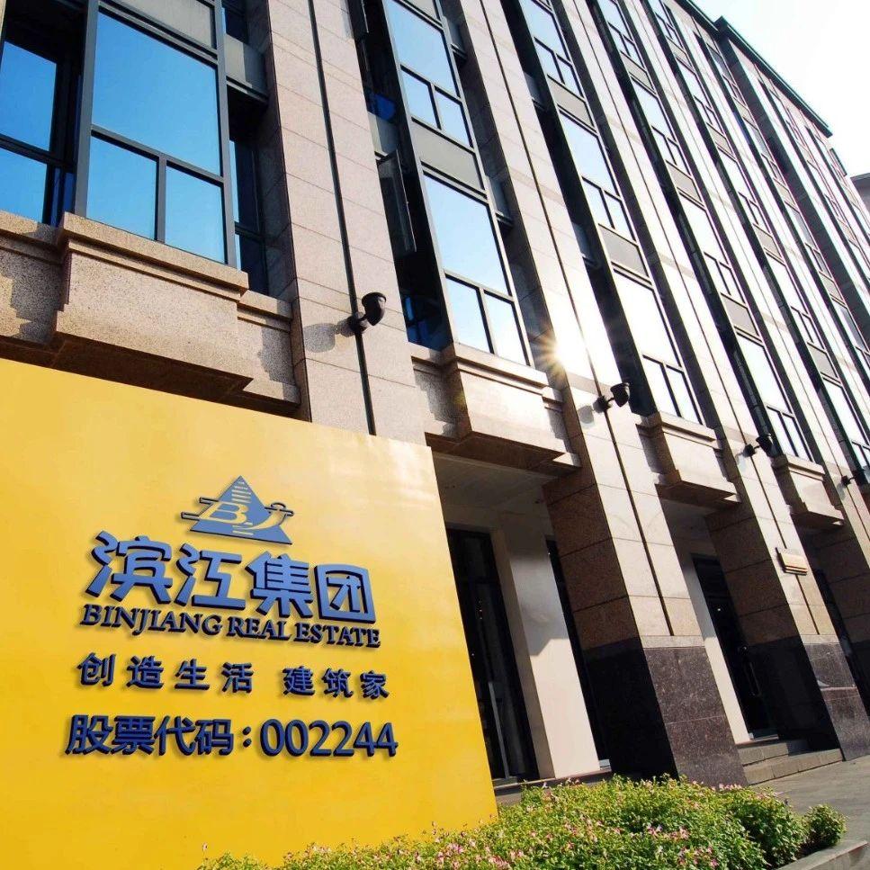 备受资本市场青睐短融利率创新低 新晋千亿房企滨江集团驶入发展快车道