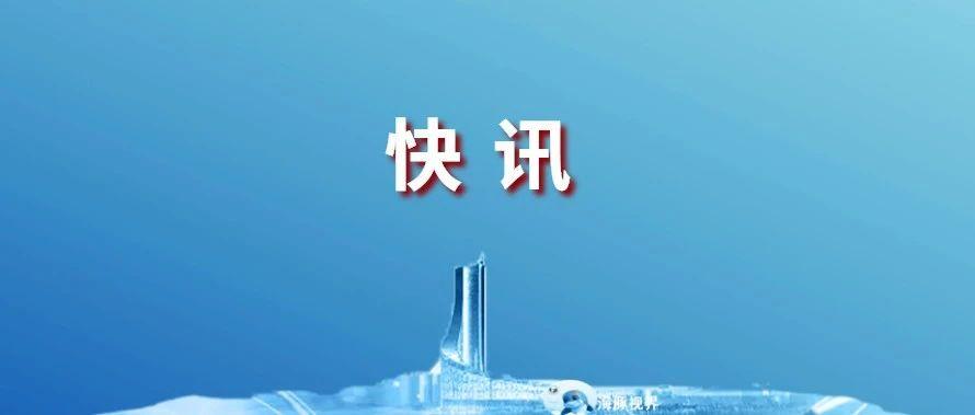 快讯!宣城池州全域退出中高风险,芜湖一地升级!