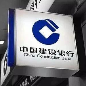 地产新闻联播 | 声明:个别自媒体关于建设银行深圳分行降低二套房首付报道系误读