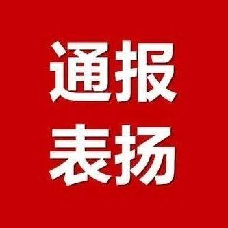 """青岛市委市政府通报表扬首批35名""""防控战疫先锋""""(附名单和事迹简介)"""