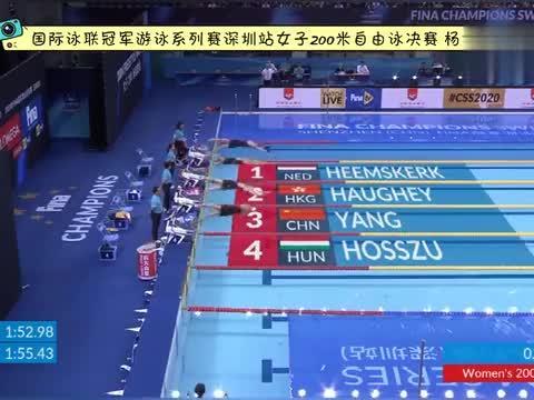 国际泳联冠军游泳系列赛深圳站女子200米自由泳决赛,杨浚瑄夺冠