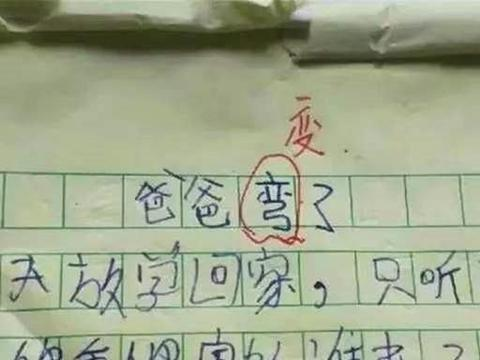 """小学生""""奇葩""""作文走红,老师批注令人捧腹大笑"""