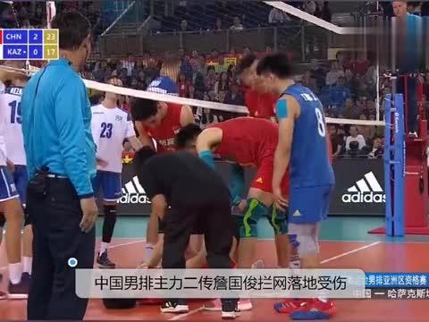 雪上加霜!中国男排二传詹国俊受伤回放,被队友抬下场伤势不明!