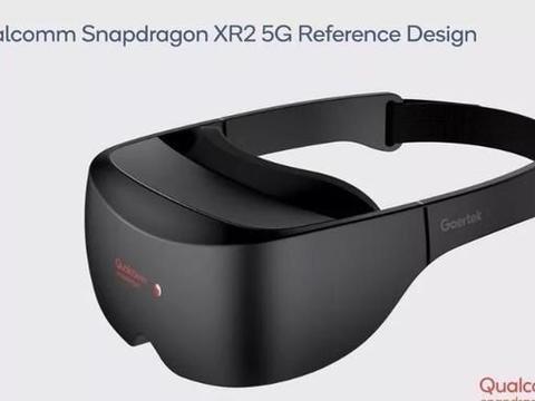 高通XR2 5G头显落地 加速XR向5G变革