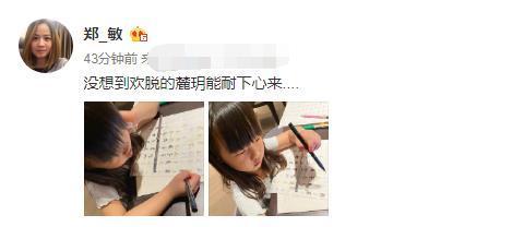 岳云鹏老婆晒出女儿练字照片,小家伙眼神专注,让郑敏倍感欣慰!