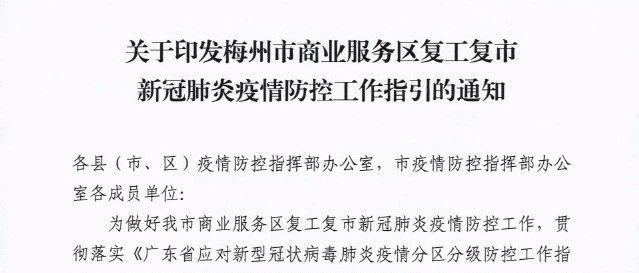 收藏!梅州市商业服务区复工复市新冠肺炎疫情防控工作指引