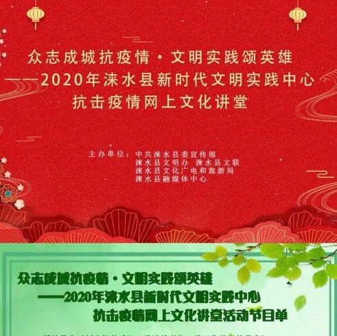 涞水新时代文明实践中心举办抗疫网上文化讲堂